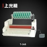 【辦公事務必備】Resun T-345 上光機 膠裝 裝訂 印刷 包裝 事務機器 辦公機器 台灣製造