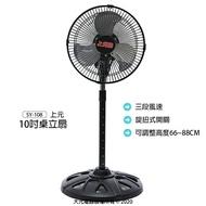 【上元】10吋桌扇/立扇/電扇/電風扇/風扇 SY-108