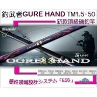 【閒漁網路釣具 】釣武者GURE HAND TM1.5-50 頂級磯釣竿 / 日本熱銷,值得珍藏/新到貨