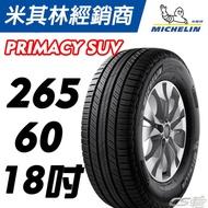 米其林 JK輪胎館 輪胎 MICHELIN 米其林輪胎 PRIMACY SUV 265/60/18 米其林服務中心