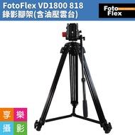 [享樂攝影]*預購*FotoFlex VD1800 818 專業攝影機三腳架 錄影腳架 (含油壓雲台) 廣播級/拍鳥/專業錄影/油壓腳架 液壓雲台