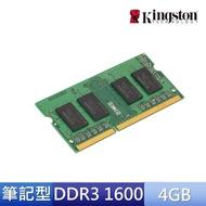 【Kingston 金士頓】DDR3-1600 4G筆記型記憶體(KVR16S11S8/4)