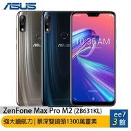 ASUS ZenFone Max Pro M2 ZB631KL (6G/64G) 6.3吋AI雙攝電力怪獸手機ee7-3