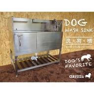 水槽 洗衣槽 洗澡槽 洗狗槽 隔離籠 寵物水槽 洗狗盆 不鏽鋼洗狗槽 (您設計我接單) 不鏽鋼洗狗槽 空間特工 DWMG21