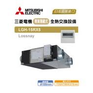 MITSUBISHI ELECTRIC 三菱 LGH-15RX5  活氧全熱交換器