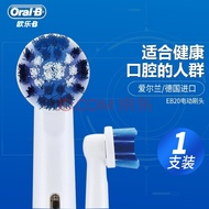 【单只刷头】欧乐B(Oral-B)博朗欧乐b电动牙刷刷头儿童/成人进口通用刷头 EB20精准型 成人