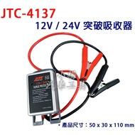 【小楊汽車工具】JTC 4137  12V / 24V 突破吸收器 突波吸收器