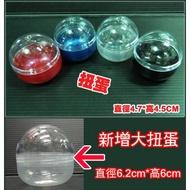 ≡☆包裝家專賣店☆≡ 包裝用品 包裝用品 瓶瓶罐罐 扭蛋球