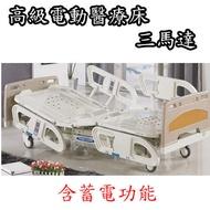 電動床 高級電動醫療床YH306(3馬達)★含蓄電功能 好禮五選一