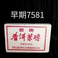 早期7581 普洱茶磚