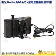 南冠 南光 Nanlite BT-BA-V V型電池轉接座 附夾扣 公司貨 SONY V型電池 Forza 60 適用