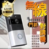 【免配線!無線門鈴對講機】APP手機遠端畫面-可直接網路對話 監視器 監控 攝影鏡頭 視訊門鈴 移動式偵測【DE255】