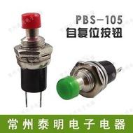 大陸發貨 小微型電源自復位啟動點動無鎖電源開關PBS-105按鈕開關紅綠色7MM