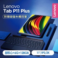 LENOVO Tab P11 Plus 11吋平板電腦 ZA940258TW送藍牙耳機