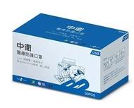 中衛 醫療防護口罩 第二等級(50入/盒) 雙鋼印 藍色
