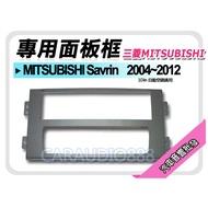 汽車音響批發★MITSUBISHI三菱 Savrin 2004-2012音響面板框 MI-3021T