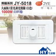 中一電工特殊開關系列 調光器 JY-5018 1000W 110V螢光調光開關(白) -《HY生活館》水電材料專賣店