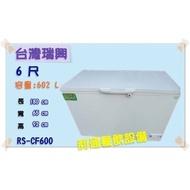 《利通餐飲設備》RS-CF600  6尺 台灣製冰櫃 瑞興上掀式 冷凍櫃 臥式冰櫃冰箱 冷凍庫 玻璃對拉