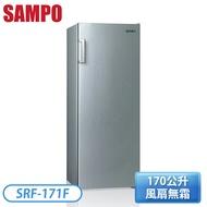 [SAMPO 聲寶]170公升 直立式冷凍櫃 SRF-171F