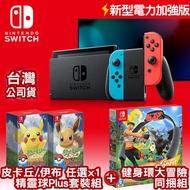 Nintendo 任天堂 Switch新型電力加強版主機 電光紅&電光藍  +健身環大冒險同捆組+精靈球Plus 套裝組*1伊布