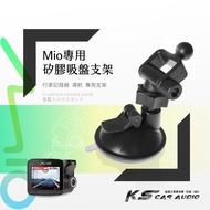 7M02【mio 專用矽膠吸盤架】長軸 適用於 Mio Moov 360 370 500 S501 S555 導航