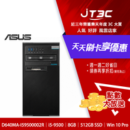 ASUS 華碩 D640MA-I59500002R(i5-9500/8G/512G/WIN10 Pro/300W) 桌上型電腦