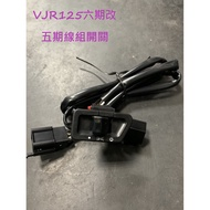VJR125、RCS、RCS ABS版、JETS ABS版六期改五期 開關線組