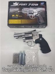 """ปืนบีบีกันลูกโม่ WinGun 708 ขนาดลำกล้อง 2.5 """" สีเงิน แถมฟรี อุปกรณ์พร้อมเล่น มือ1 เก็บเงินปลายทางได้"""