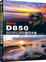 6657.Nikon D850數碼單反攝影技巧大全(簡體書) 雷波