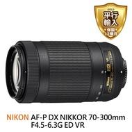 【Nikon 尼康】AF-P DX NIKKOR 70-300mm F4.5-6.3G ED VR 遠攝變焦鏡頭(平行輸入)
