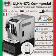 โปรโมชั่น เครื่องทำกาแฟ เครื่องชงกาแฟอัตโนมัติ -S72 Commercial ราคาถูก เครื่องชงกาแฟ เครื่องชงกาแฟสด เครื่องชงกาแฟอัตโนมัติ เครื่องชงกาแฟพกพา