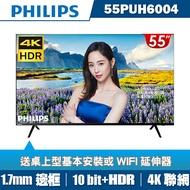 限時下殺★好禮2選1★PHILIPS飛利浦 55吋4K HDR纖薄聯網液晶+視訊盒55PUH6004