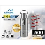 YOKOZUNA 316不鏽鋼極限真空運動杯 500ml 2256 保溫杯 另售 象印 膳魔師 太和工房 driver