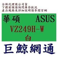 ASUS 華碩 VZ249H-W 白色 24吋 IPS面板 不閃屏低藍光 螢幕