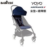法國 BABYZEN YOYO Plus嬰兒手推車配件 - 坐墊+遮陽棚 (法航藍) _好窩生活節