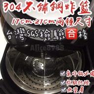 現貨🈶️ 304 不鏽鋼炸籃 台灣SGS檢驗🈴️格 氣炸鍋配件 適合 比依 科帥 安晴 品夏 Arlink