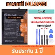 แบตแท้Huawei nova2i , nova3i แบตหัวเว่ย nova2i nova3i ราคาส่ง แถมฟรีชุดเครื่องมือ