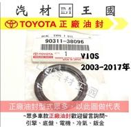 【LM汽材王國】 油封 VIOS 2003-2017年 傳動軸 曲軸 偏心軸 凸輪軸 前 後 TOYOTA 豐田