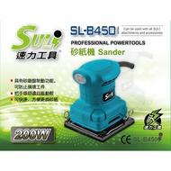 [蓋倫五金]SULI速力牌 SL-B450 砂紙機 紙砂機 散打