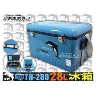 【來來釣具量販店】冰寶 TH-280 28L 冰箱