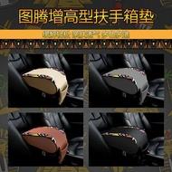 汽車載用品扶手箱墊加高通用型記憶棉手扶中央扶手箱增高墊套內飾