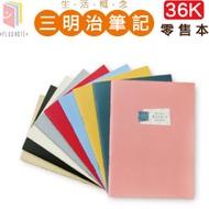 九達 JN-3647 36K 三明治筆記-- 零售本