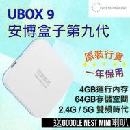 安博 - 安博 安博盒子 第9代 UBOX 9 PRO MAX 香港版 智能電視盒 - 送Google Nest Mini喇叭