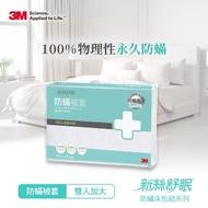 【3M】新絲舒眠防蹣棉被套(雙人加大8X7)