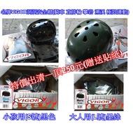 [[瘋馬車舖]] 現貨板橋 台灣製 非山寨 名牌VIGOR 洞洞帽 洞洞安全帽出清 贈貼紙 -自行車 極限 攀岩 直排輪
