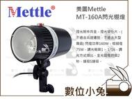 數位小兔【美圖 Mettle MT-160A閃光棚燈】公司貨 閃光燈 棚燈 人像攝影 商品攝影