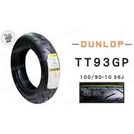 韋德機車精品 免運  DUNLOP TT93GP 100 90 10 輪胎 機車輪胎 適用各大車種 YAMAHA 完工價