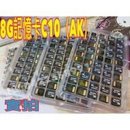10張特惠價810元【產品名稱】: 8G記憶卡C10(AK) 8G記憶體卡class10高速tf卡8G手機存儲卡