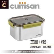 【CUITISAN 酷藝師】316 可微波不鏽鋼保鮮盒 方形11號 4000ml(玉璽系列)