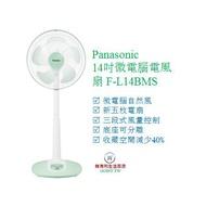 【現貨*折扣】Panasonic 14吋微電腦電風扇 F-L14BMS
